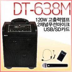 DT-638M