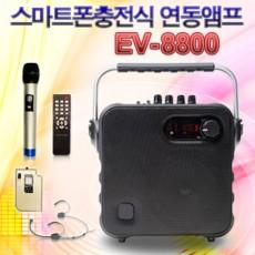 XETEC EV-8800