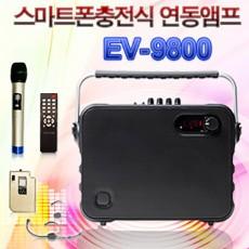 XETEC EV-9800