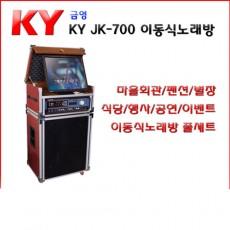 JK-700 (20inch monitor)