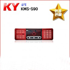 금영 KMS-S90