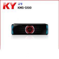 금영 KMS-S100