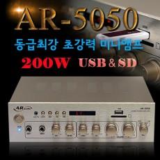 AR AUDIO 5050